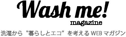 Wash me!-ウォッシュミー!