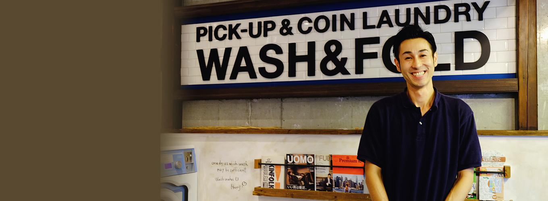 洗濯代行というビジネスにひかれて-WASH & FOLD奥沢店店長に聞きました。