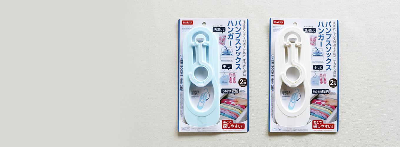 浅履きソックスの迷子を防いでくれる、100円ショップの便利洗濯グッズ!